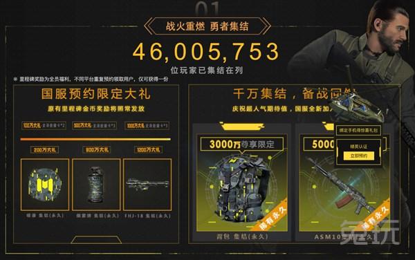 《【煜星娱乐网页登陆】《使命召唤手游》国服官宣!10月20日开启使命终测》