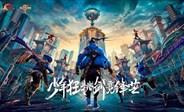 第五届剑网3竞技大师赛 兔玩专访 青锋 & 乘风 俱乐部