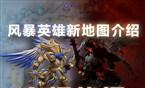 兔玩网字幕:风暴英雄新地图介绍-永恒战场