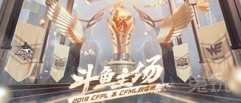 斗鱼CFPL:CFPL直播间永久皮肤送不断,战队宝贝为比赛加油