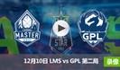 2017LOL全明星12月10日 LMSvsGPL第二局录像