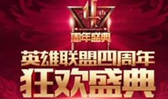 四周年S5选拔赛次日综述 IG双子星三年圆梦