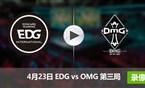 2017LPL春季赛赛4月23日 EDGvsOMG第三局录像
