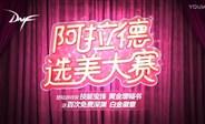 DNF9.21终末之光大版本宣传片 阿拉德选美大赛