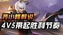 裴小峰解说嬴政第一视角 4V5带起胜利节奏