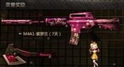 CF2.0精英军火库领取M4A1紫罗兰玫瑰手斧灵魂娃娃手雷活动