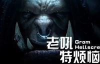 魔兽公会缘分天空年度纪录片:老吼特烦恼
