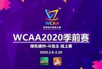 《红包奖励不间断 WCAA2020季前赛抢先登陆庚子鼠年》