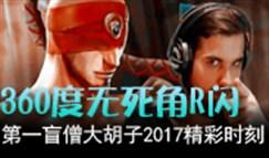 360无死角R闪,大胡子2017年度精彩镜头!