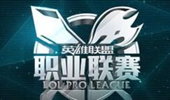 LPL英雄联盟职业联赛2015春季赛比赛视频