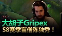 大胡子神僧Gripex:2018赛季李青陈独秀!