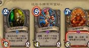 4.25经典卡牌改动已实装 新卡加入卡牌预览