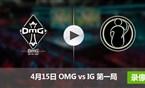2017LPL春季赛赛4月15日 OMGvsIG第一局录像