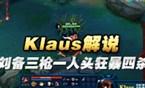 Klaus解说刘备第一视角 三枪一人头狂暴四杀