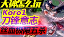 大神怎么玩:Koro1空血极限五杀刀锋意志!