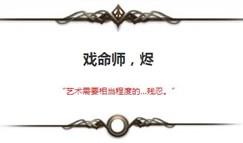 癫狂杀手—戏命师,烬:背景故事大揭秘!