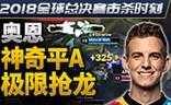 S8击杀时刻Day10:奥恩神级平A极限抢龙!