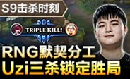 S9击杀时刻:RNG默契分工Uzi三杀锁定胜局
