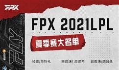 FPX官宣夏季赛名单:北川下调 BO没有入选