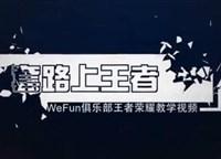 【WeFun套路上王者第三期】 马可波罗教学