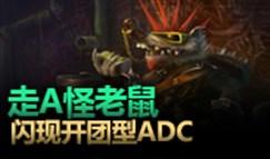 大神怎么玩:走A怪老鼠 闪现开团追杀型ADC