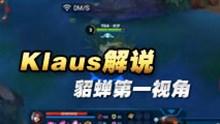 Klaus解说貂蝉第一视角 绝世舞姬拂袖指点江山