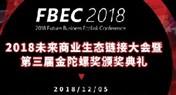 2018未来商业生态链接大会暨第三届金陀螺奖颁奖典礼即将开幕!