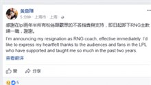 RNG教练FireFox:即日起卸下RNG主教练一职