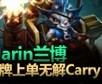 质量王者局601:Marin、Wraith、Trick
