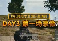 PGL 绝地求生国际邀请赛 第三比赛日 第一场