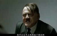 WOD版元首的愤怒--地狱霹雳火恶搞视频