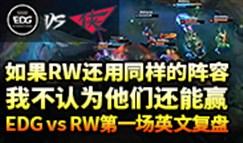 EDGvsRW第一局复盘:EDG自己犯错输掉比赛