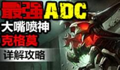 S6最强ADC——大嘴喷神克格莫详解攻略