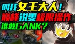 叫我女王大人:巅峰锐雯极限操作谁敢GANK?