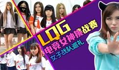 龙珠直播LQG女神挑战赛女子战队宣传片