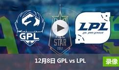 2017LOL全明星12月8日 GPLvsLPL录像