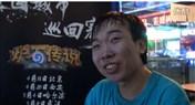 ECL全国巡回哈尔滨赛区炉石传说冠军采访