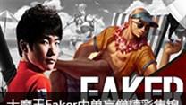 大魔王Faker中单盲僧精彩集锦