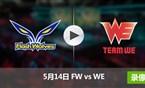 2017季中冠军赛小组赛5月14日 FWvsWE录像