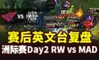 洲际赛Day2:RW vs MAD赛后英文台分析复盘
