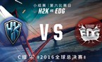 2016全球总决赛10月8日 H2K vs EDG录像