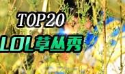 LOL草丛秀TOP20:看完感觉这个游戏白玩了