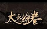 绝地求生重回榜首 国产游戏太吾绘卷荣登榜七