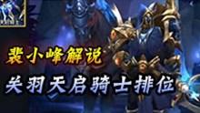 裴小峰解说关羽第一视角 关羽天启骑士排位