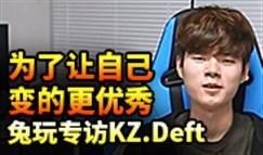 兔玩专访KZ.Deft:为了让自己变的更优秀