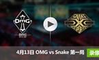 2017LPL春季赛赛4月13日 OMGvsSnake第一局录像