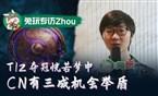 兔玩Ti9专访OB军团之Zhou CN有三成机会夺冠