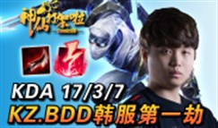 神仙打架啦:BDD劫 把对面AD秒的怀疑人生