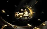 第三届完美盛典12月开启 DOTA2携手CSGO惊喜与感动