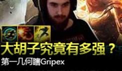北美第一盲僧大胡子Gripex 他到底有多强?